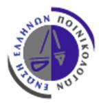 logo_enosi_ellinon_poinikologon